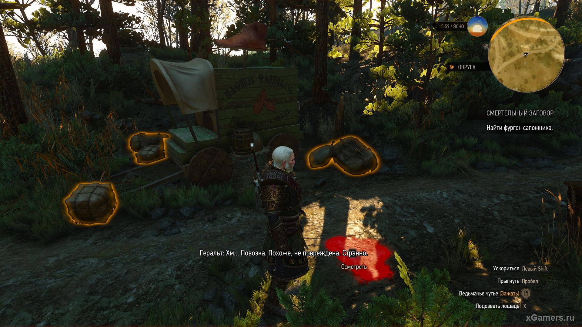 Tips for completing the quest:A Deadly Plot - The Witcher 3