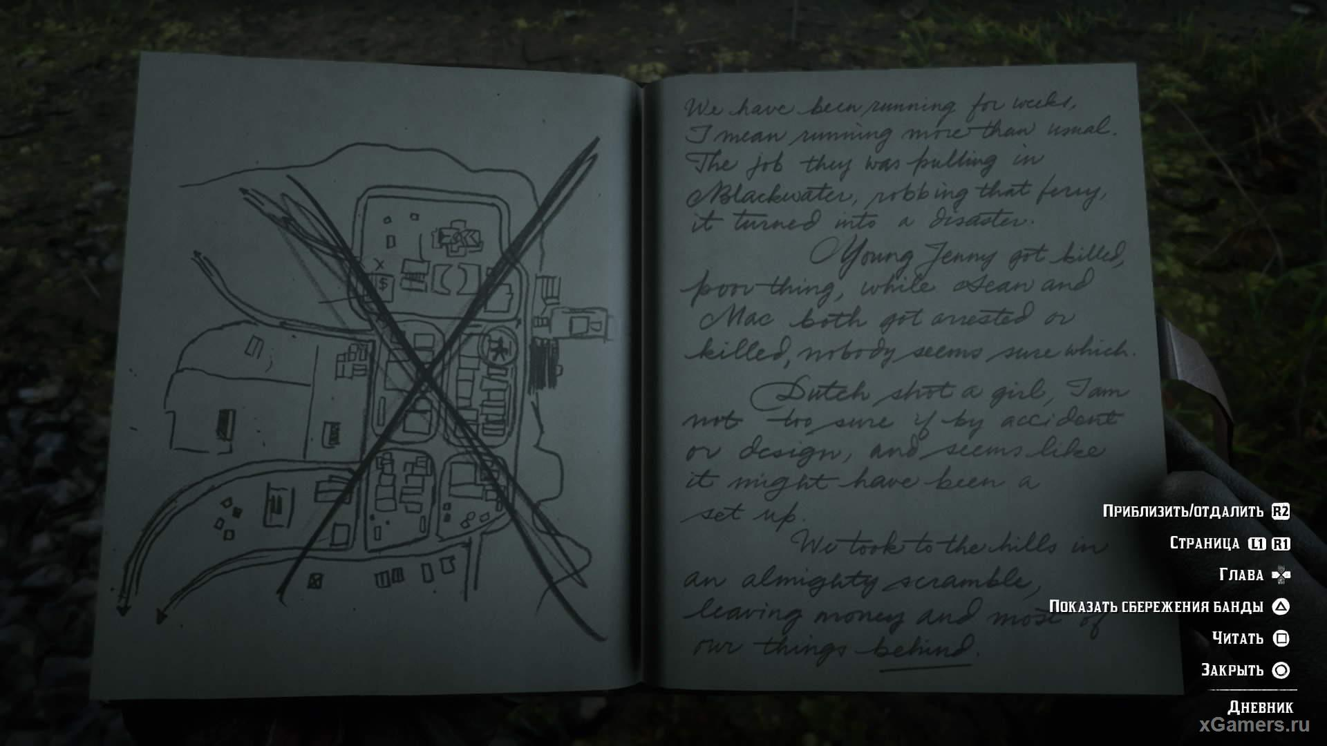 Morgan s diary is a kind of chronicle of his adventures.