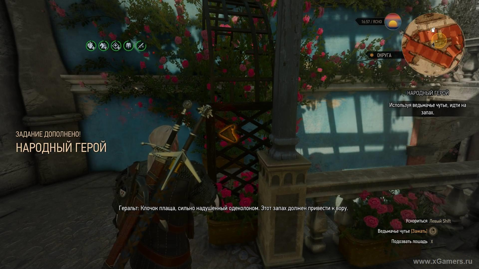 Witcher 3 the walkthrough of the quest Goodness, Gracious, Great Balls of Granite