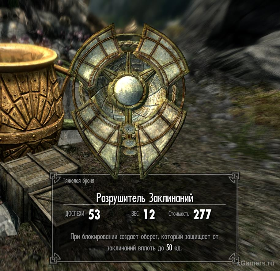 Spell breaker - Shield Destroyer in the Skyrim after quest: Peryite (The Only Cure)