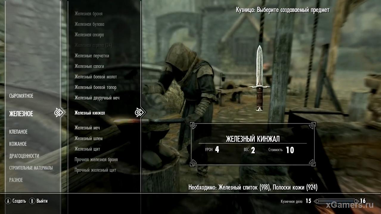 Increasing level Blacksmithing - skyrim