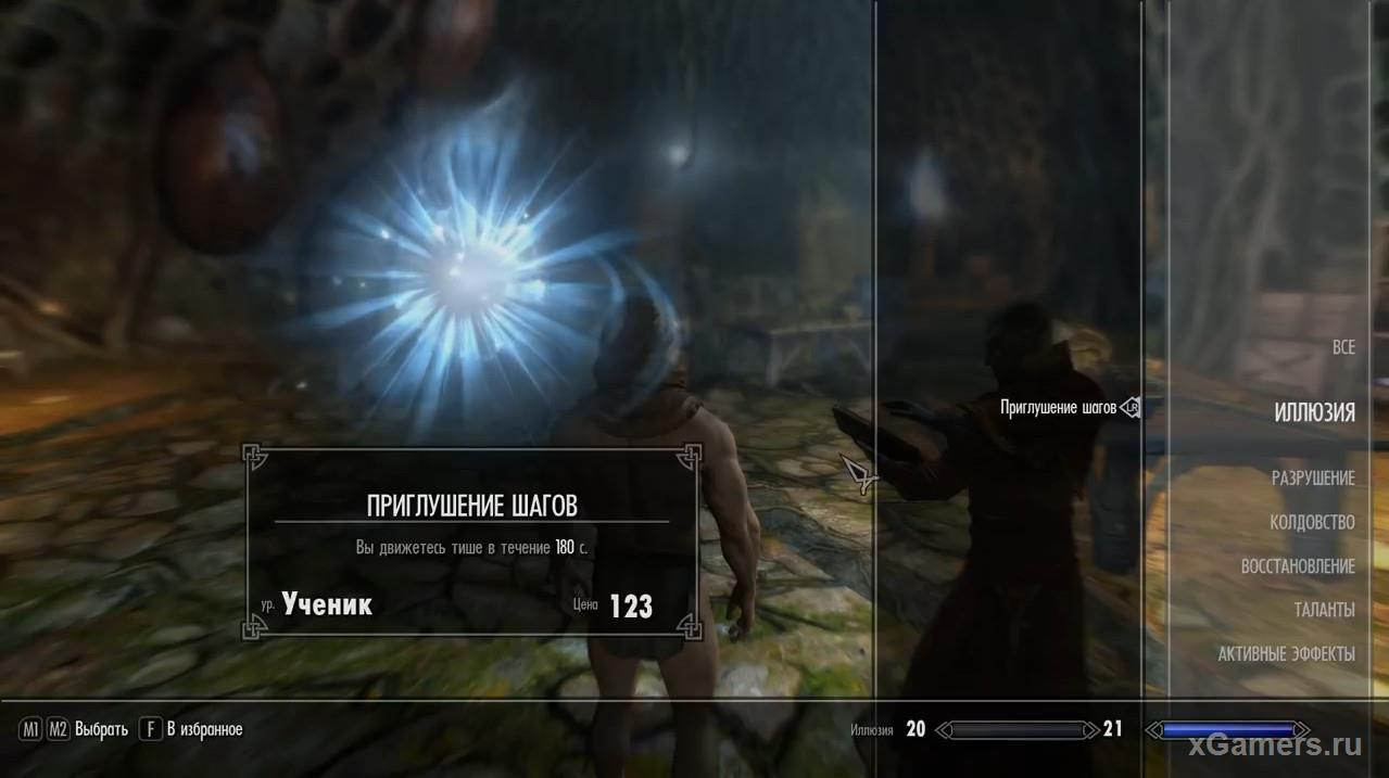 Increase the level of magic - in game Skyrim