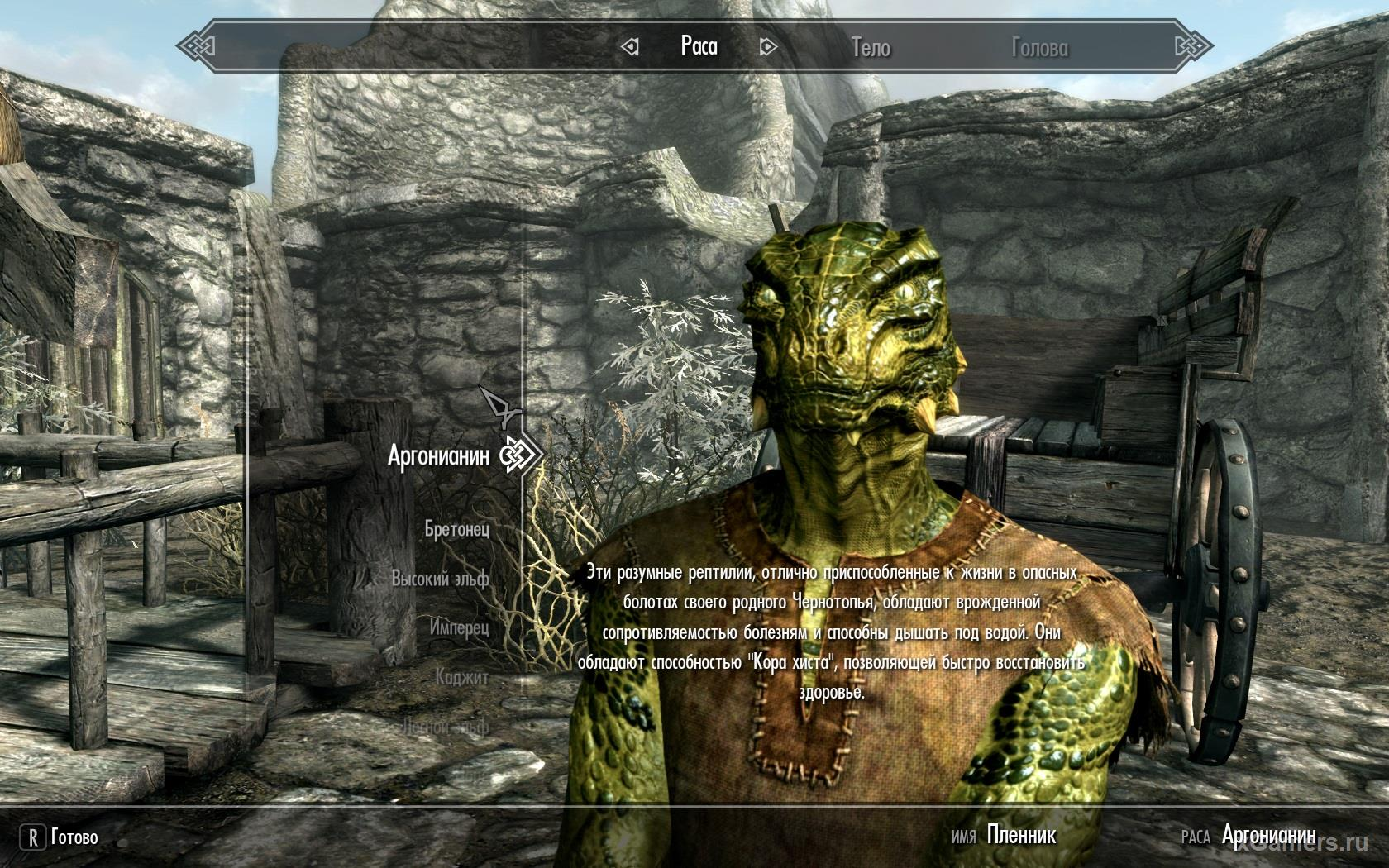 Race - Argonians in the Skyrim