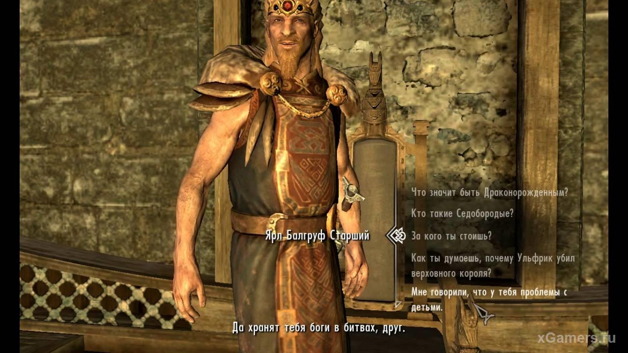 Jarl balgruuf in quest high limit