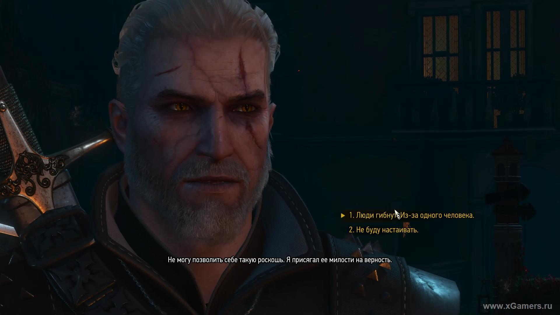 Witcher The Night of Long - what to choose