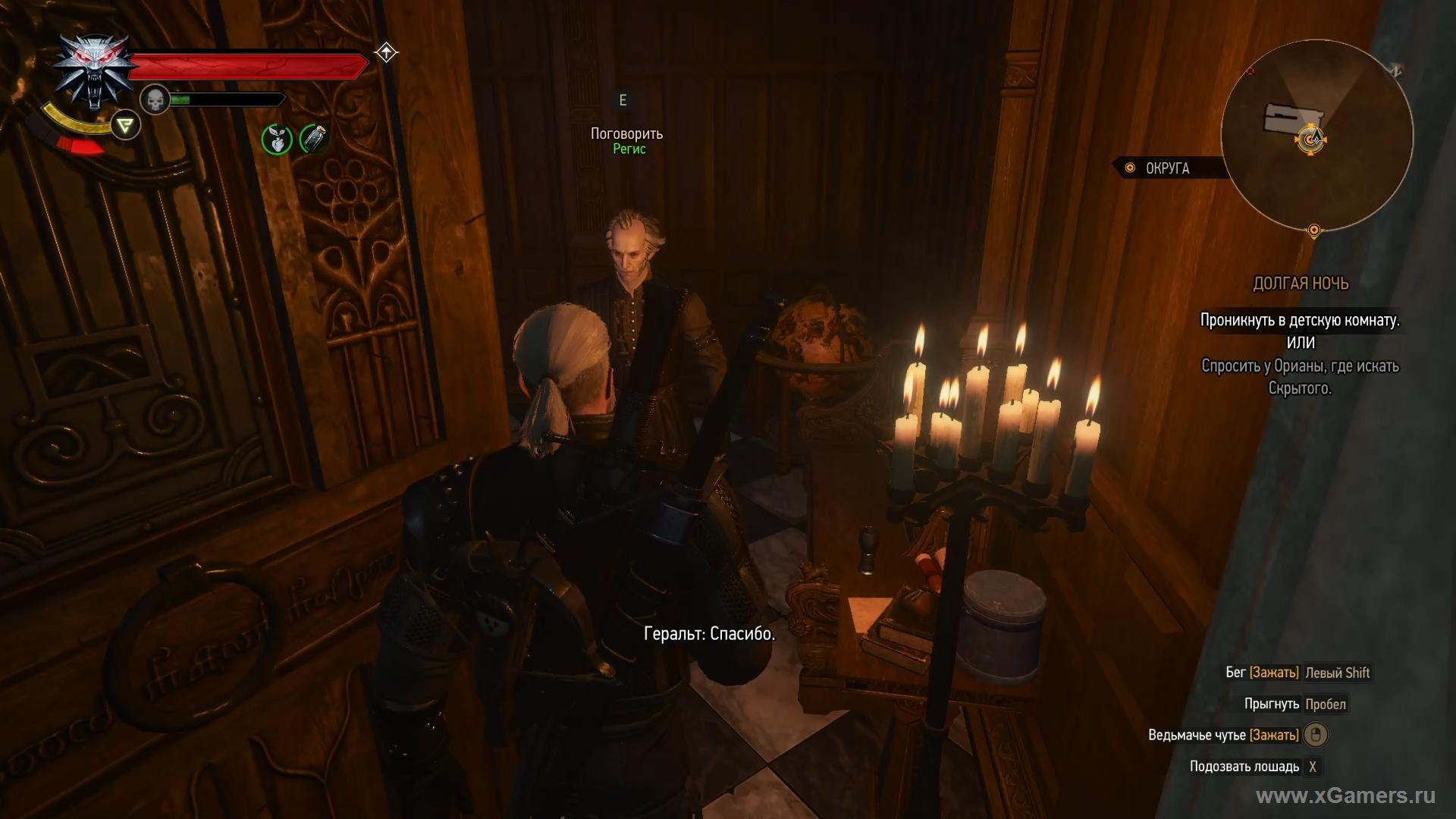 witcher 3 wild hunt The Night of Long