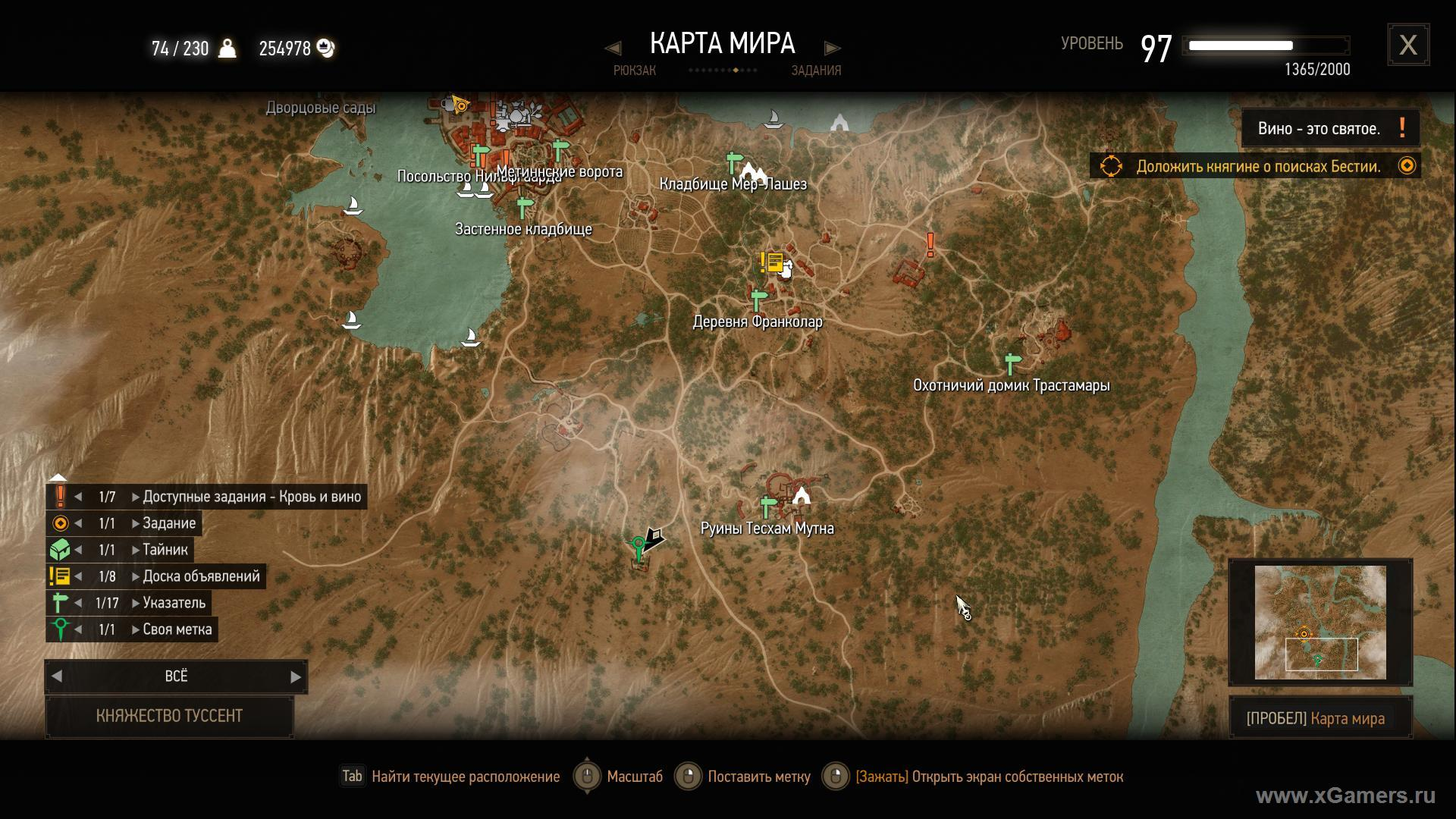 Witcher 3 quest (The Inconstant Gardener) on the map