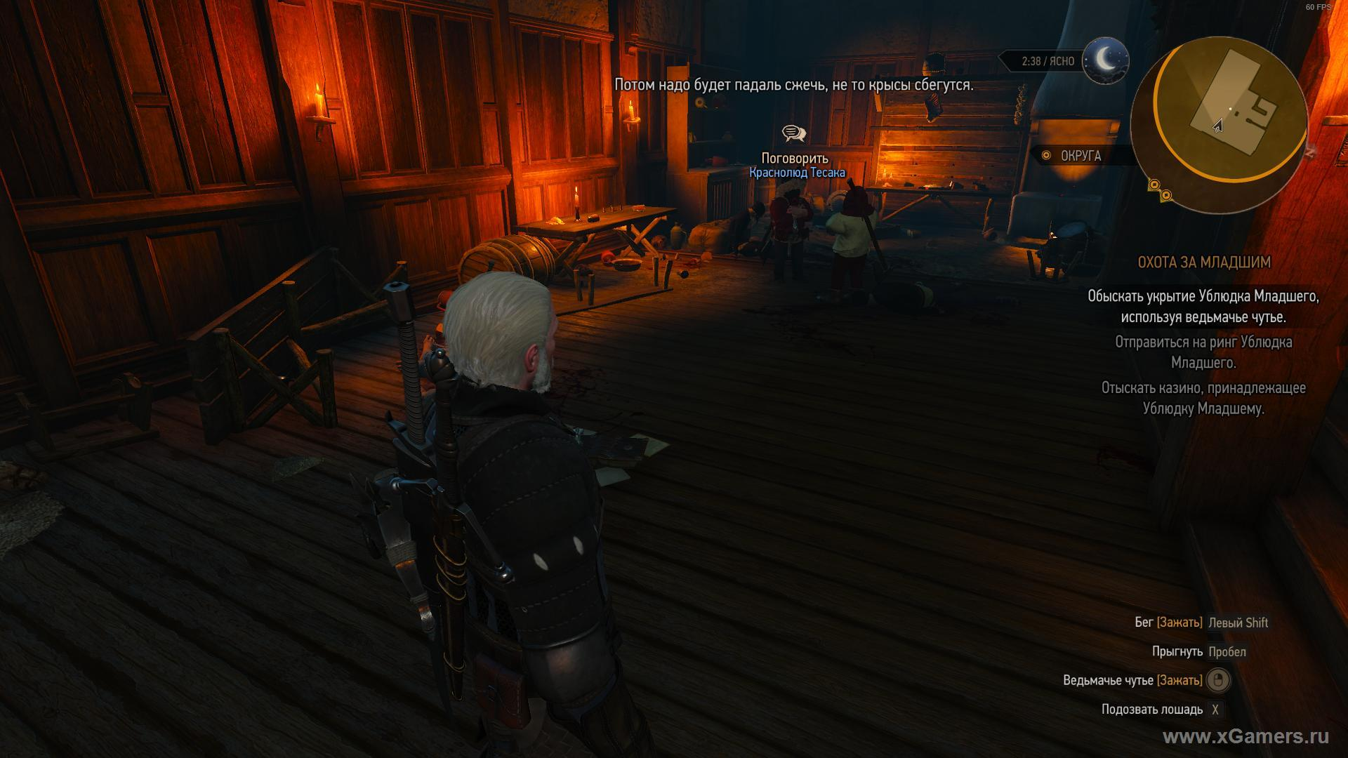 House of Bastard Jr. in Novigrad