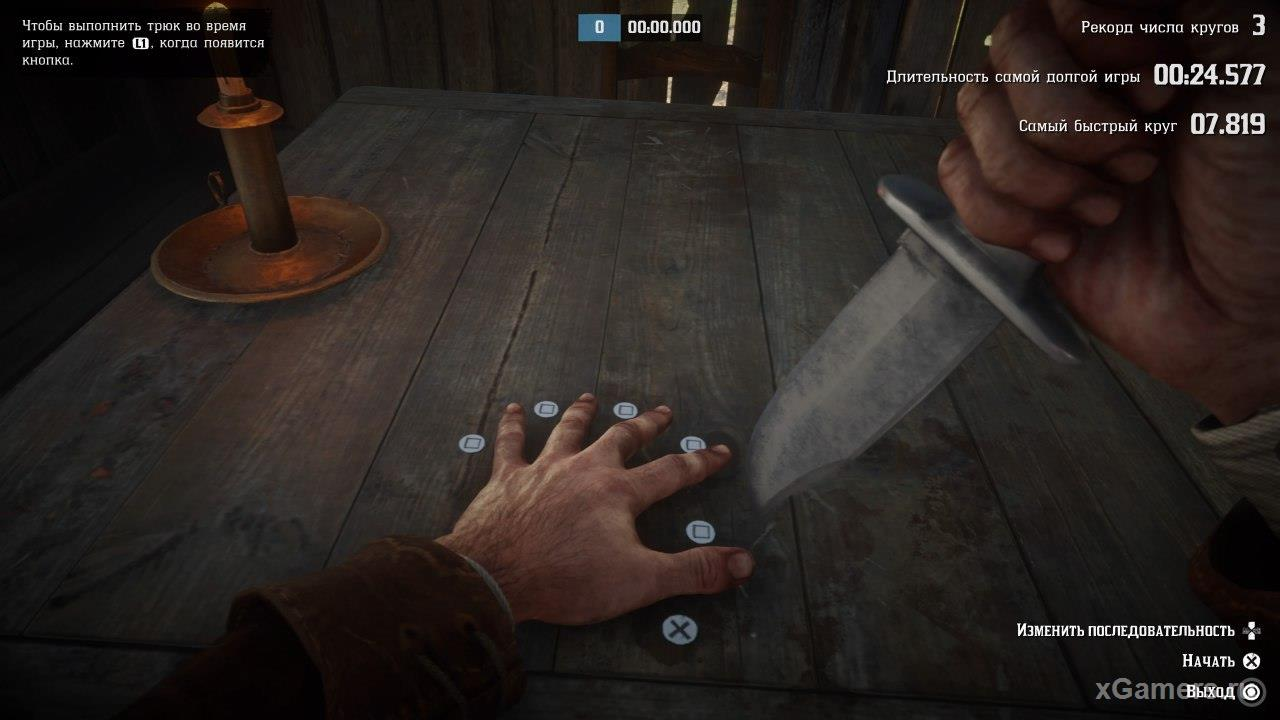 5 finger fillet game in RDR2